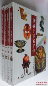 世界上下五千年《彩图版》《全四卷》精装铜版纸彩印 正版  重3.6公斤 (货号:铁9-1tk)
