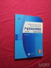 产业专利分析报告(第11册):短距离无线通信(没盘)