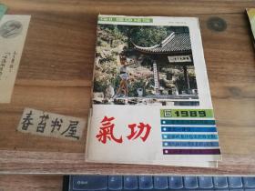 气功【1989年第6期】