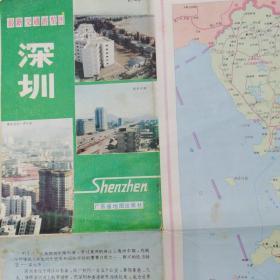 深圳交通游览图/1985年2版2印