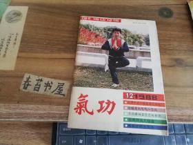 气功【1988年第12期】