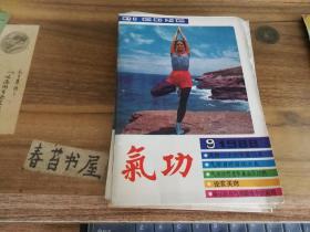气功【1988年第9期】