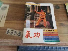 气功【1988年第10期】
