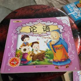 小笨熊典藏·与经典同行系列:论语