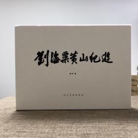 限量编号版·钤刘海粟先生生前常用印一枚《刘海粟黄山纪游》(布面函套,精装一版一印,8开)