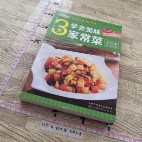 时尚新厨房:3天学会美味家常菜(图解版)