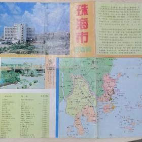 珠海市旅游图/1991年1版93年7印