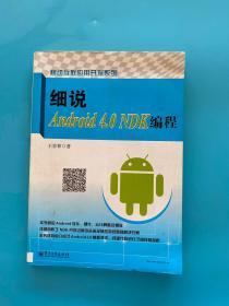 细说Android 4.0 NDK编程