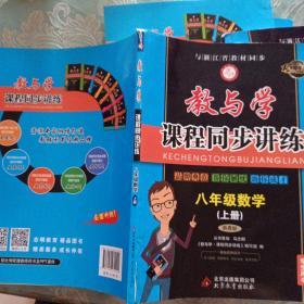 教与学课程同步讲练:八年级数学上(浙教版 学生用书 15周年升级版)正版