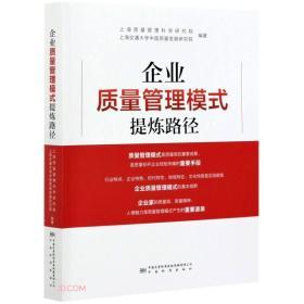 企业质量管理模式提炼路径