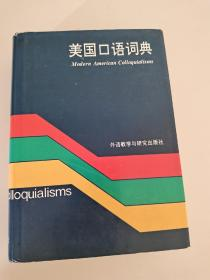 美国口语词典 [美]Edward G.Ssidensticker 张文华  著 外语教学与研究出版社