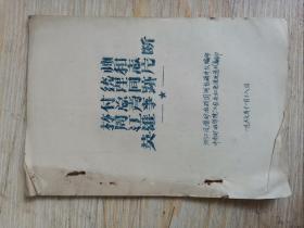 林副统帅周总理和江青同志英雄事迹片断