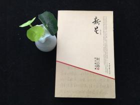 柯云路文集:新星(修订版)