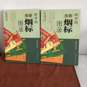 新中国早期烟标图录 上下册