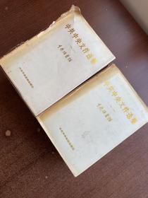 中共中央文件选集(1-6)