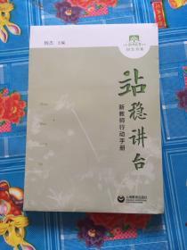 站稳讲台——新教师行动手册