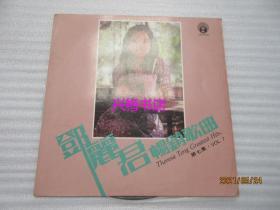 黑胶唱片:邓丽君畅销歌曲 第七集
