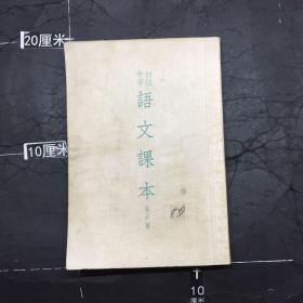 初级中学语文课本第六册