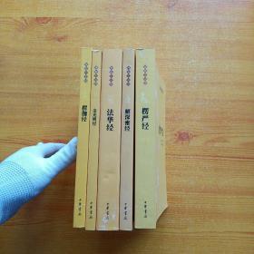 佛教十三经:楞严经、楞伽经、金光明经、法华经、解深密经  共5本合售【内页干净】