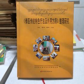《傣医传统特色疗法及外用方药》整理研究 : 汉文 、傣文