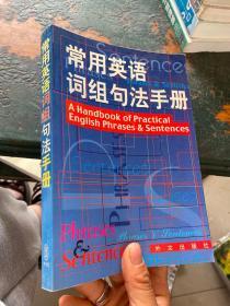 常用英语词组:句法手册