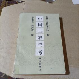 中国古农书考 92年初版(签名本)
