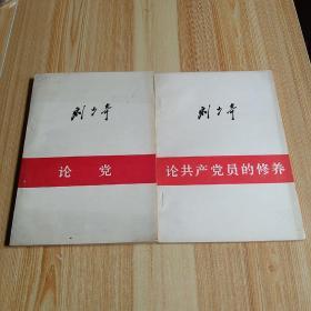 刘少奇(论共产党员的修养、论党)两本合售