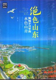 绝色山东:倾城岁月里的水色山青