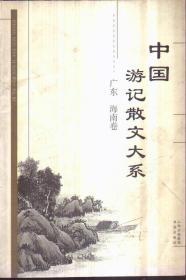 中国游记散文大系 广东 海南卷