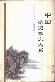 中国游记散文大系 江西卷