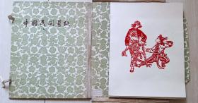 """上世纪五十年代""""中国民间剪纸-新型""""解放初新生活场景剪纸13张(原硬纸盒装)"""
