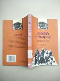 美国的中国形象   原版内页干净馆藏