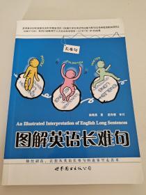 图解英语长难句 徐晓燕  著世界图书出版公司9787506299916