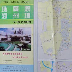 珠海广州深圳交通游览图/1994年1版1印