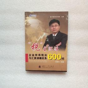 """""""税""""主沉浮:企业所得税法与汇算清缴实务600问"""
