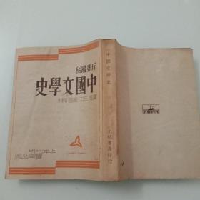 新编中国文学史(全一册 民国二十四年初版)