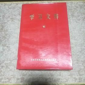 《学习文件》四集合订本一册,品佳量小、软精装、语录、主席像 红色珍品 值得留存!