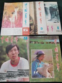 中国青年1983年第1369,11期五本