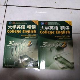 大学英语精读1,2·学生用书 第三版(附光盘)