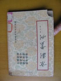 京剧丛刊(第九集)