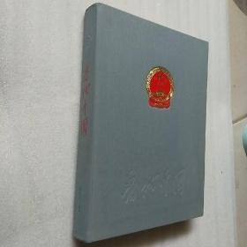 当代中国(8开布面精装画册2004一版一印)
