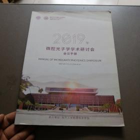 2019年微腔光子学学术研讨会会议手册