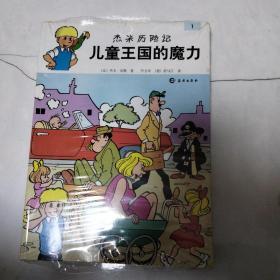 杰米历险记系列 ;儿童王国的魔力1-6册