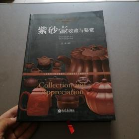 美妙绝伦:紫砂壶收藏与鉴赏/世界高端文化珍藏图鉴大系