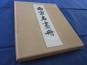 匠尤★1963年《两宋名画册》精装全1大册带原装塑料书皮,带函盒,附带说明文一折页,超大6开本,文物出版社一版一印私藏品好。