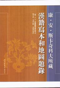 康 安 斯卡奇科夫所藏 汉籍写本和地图题录