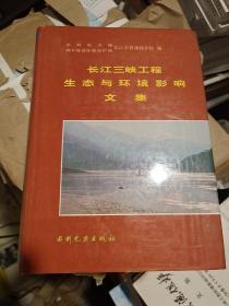 长江三峡工程生态与环境影响文集