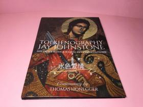 预售托尔金图像:伊熙尔杜的克星和圣像性阐释 全球限量编号版