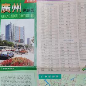 广州导游图/1995年1版4印: