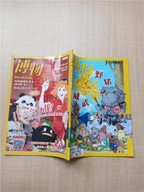 博物 2019.1 总第181期 野猪/威武杂志【封面有贴纸】